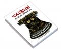 دایره المعارف مصور اختراعات و اکتشافات تاریخ ساز نشر سایان