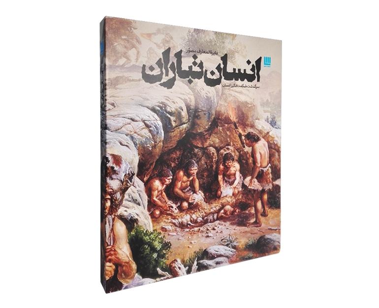 دایره المعارف مصور انسان تباران نشر سایان