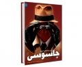 دایره المعارف مصور جاسوسی؛ سیری در جهان رمز آلود جاسوسان نشر سایان