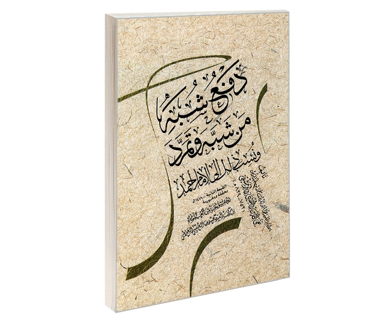 دفع شبه من شبه و تمرد و نسب ذلک الی الامام احمد نشر مشعر