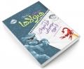 دفتر خاطرات هیولاها؛ فرار هیولای مومیایی از موزه نشر پرتقال (جلد ششم)