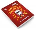 دفتر خاطرات یک بچه خفن مهربان نشر پرتقال