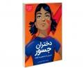 دختران جسور؛ دخترانی که به تبعیض نه گفتند! نشر آبدوس