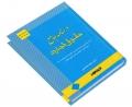 درسنامه جامع حقوق تجارت 1400 نشر اندیشه ارشد