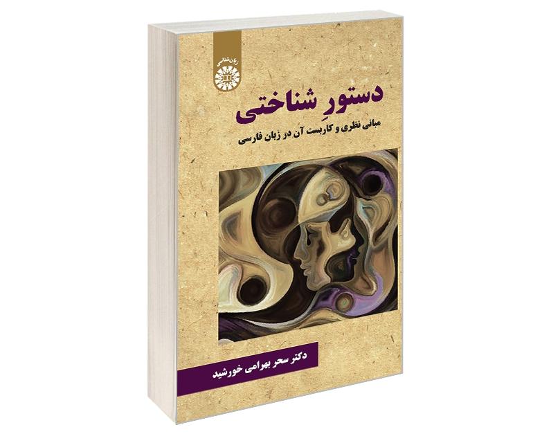 دستور شناختی؛ مبانی نظری و کاربست آن در زبان فارسی نشر سمت