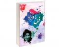 دیوان اشعار فروغ فرخزاد نشر تیموری