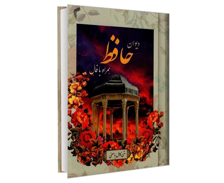 دیوان حافظ همراه با فال نشر تیموری (جیبی)