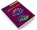 فناوری اطلاعات و ارتباطات برای همه 2 دولت الکترونیکی نشر کانون نشر علوم