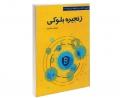 فناوری اطلاعات و ارتباطات برای همه 4 زنجیره بلوکی نشر کانون نشر علوم