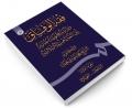 فقه الوفاق؛ دراسة فقهیه مقارنه بین المذاهب الاسلامیه نشر سمت ( جلد اول)