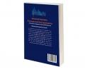 فرآیندهای تصادفی پیشرفته و کاربردهای آن (در اقتصاد، مدیریت و مهندسی مالی) نشر سمت
