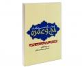 فرهنگ اصطلاحات حج و عمره نشر معشر