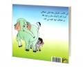 فیل خجالتی نشر سرگیس