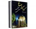 گام به گام با حافظ در گلگشت مصلی و واژه نامه غزلهای حافظ نشر نور گیتی