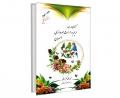 گفتارهایی در باب حریم و حرمت مهرورزی همسران نشر مشعر