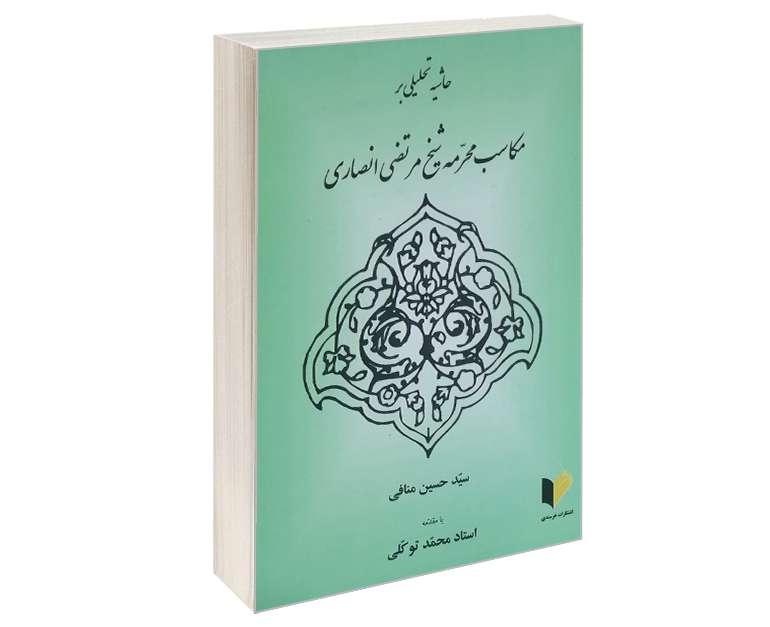 حاشیه تحلیلی بر مکاسب محرمه شیخ مرتضی انصاری نشر خرسندی