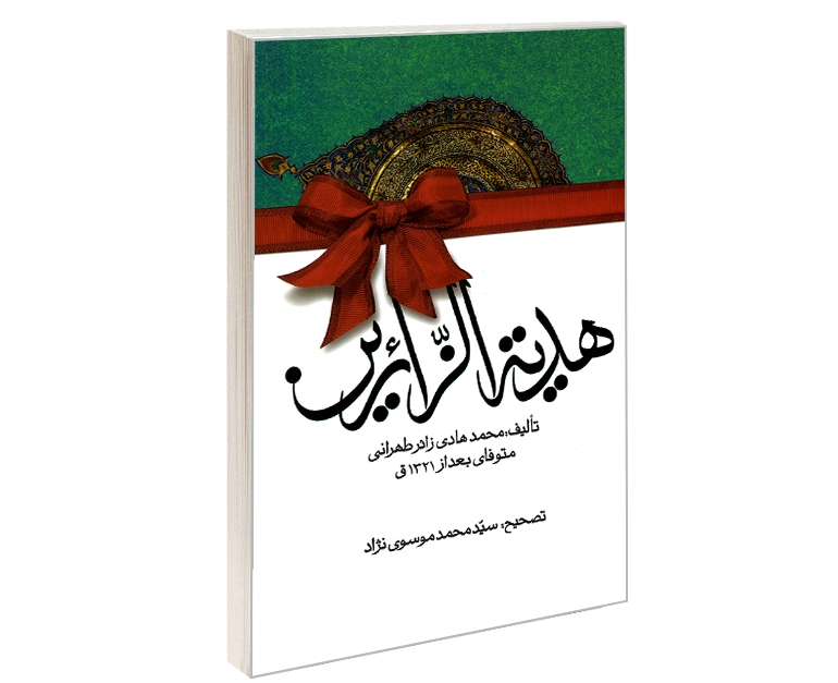 هدیه الزائرین نشر مشعر