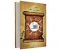 هفتاد گفتار در باب برادری و اخوت اسلامی نشر مشعر