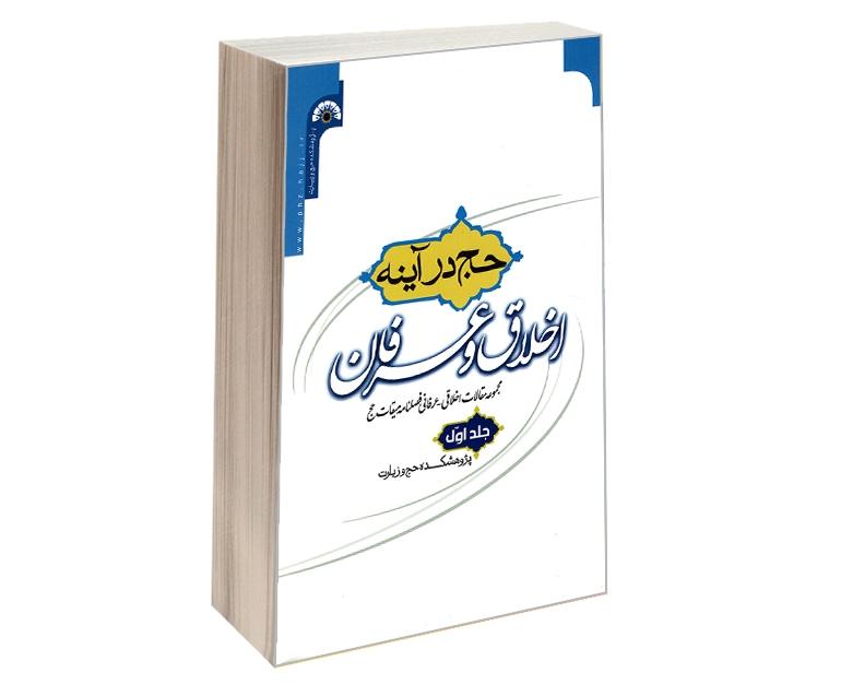 حج در آینه اخلاق و عرفان نشر مشعر (جلد اول)