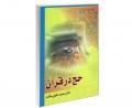 حج در قرآن نشر مشعر