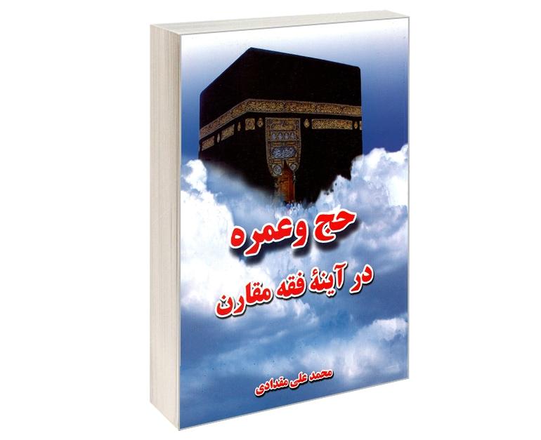 حج و عمره در آینه مقارن نشر مشعر