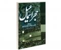 حجر اسماعیل در نگاه قرآن، روایات، فقه و تاریخ نشر مشعر