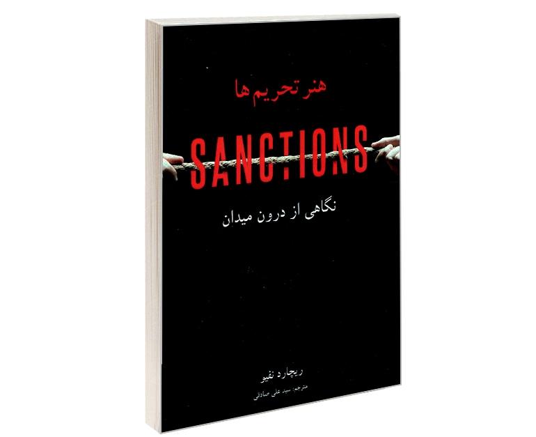 هنر تحریم ها؛ نگاهی از درون میدان نشر پیام محراب