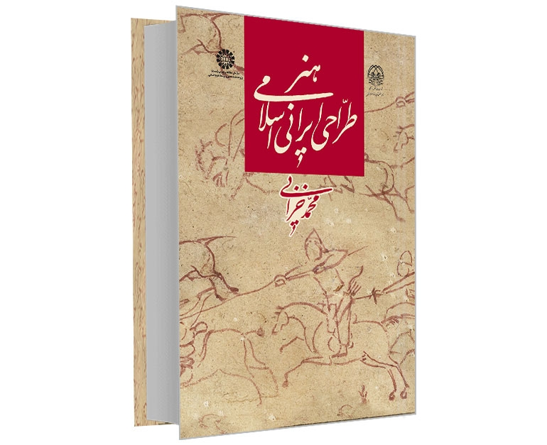 هنر طراحی ایرانی اسلامی نشر سمت