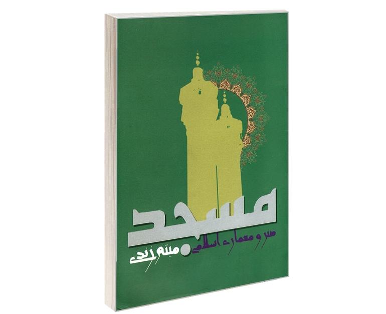 هنر و معماری اسلامی مسجد نشر امید انقلاب