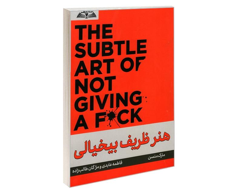 هنر ظریف بیخیالی نشر درقلم