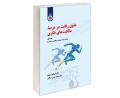 حقوق رقابت درعرصه مالکیت های فکری نشر سمت (جلد اول)