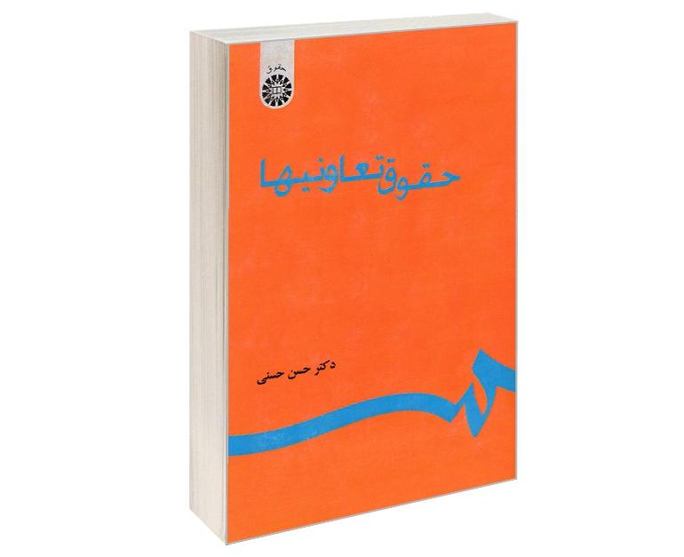 حقوق تعاونیها نشر سمت