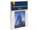 حسابداری ابزارها و عقود مالی اسلامی نشر سمت
