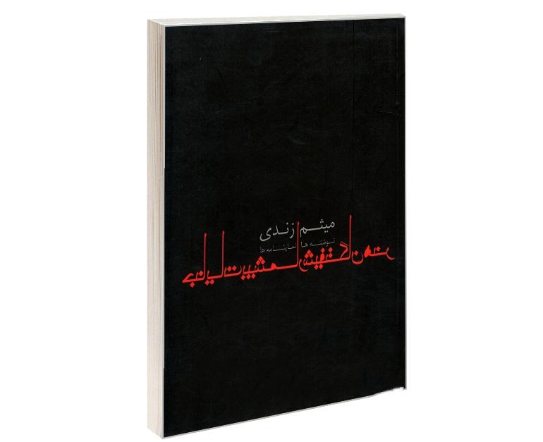 جنایات بیشمار شیفتگان هنر نشر امید انقلاب