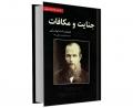 جنایت و مکافات نشر ایرمان