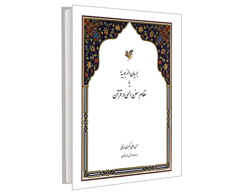 جریان الربوبیه یا نظام سنن الهی در قرآن نشر مشعر
