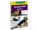 کاهش تضمینی وزن در 30 روز نشر طاهریان
