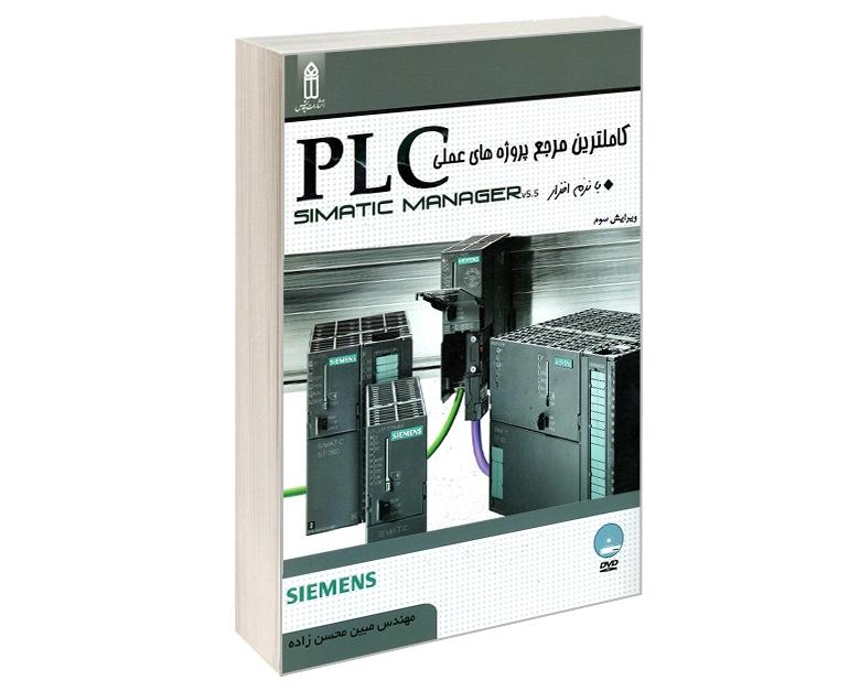کاملترین مرجع پروژه های عملی PLC نشر قدیس