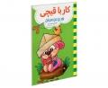 کار با قیچی ببر و بچسبان نشر حسام شیر محمدی
