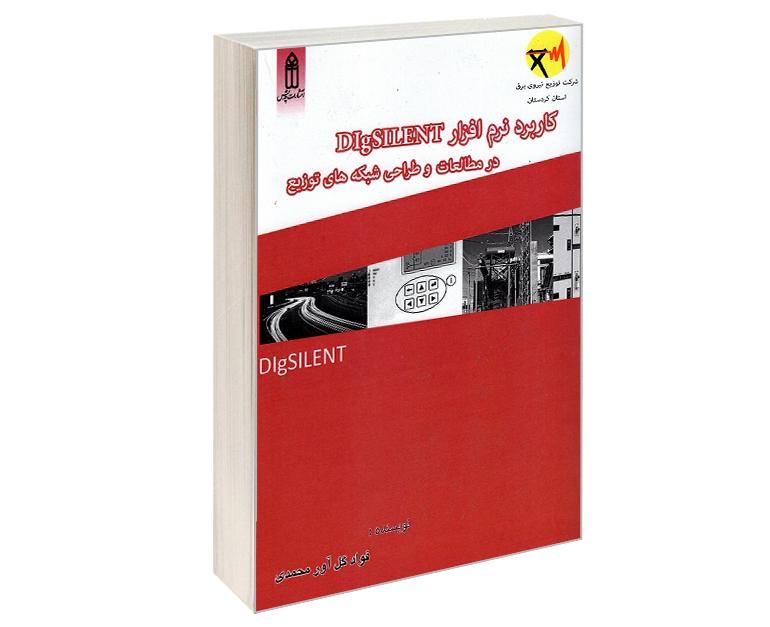 کاربرد نرم افزار DIgSILENT در مطالعات و طراحی شبکه های توزیع نشر قدیس