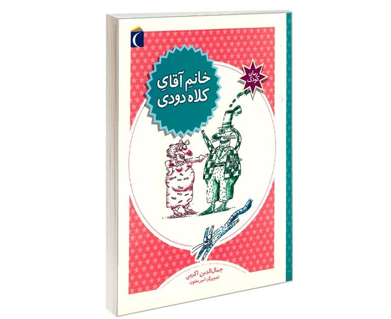 خانم آقای کلاه دودی نشر محراب قلم