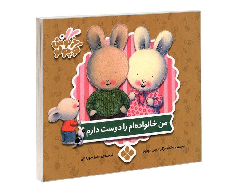 خرگوش کوچولو 3 من خانواده ام را دوست دارم نشر پنجره