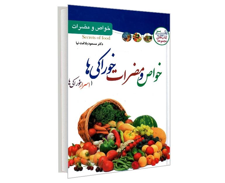 خواص و مضرات خوراکی ها نشر ملینا