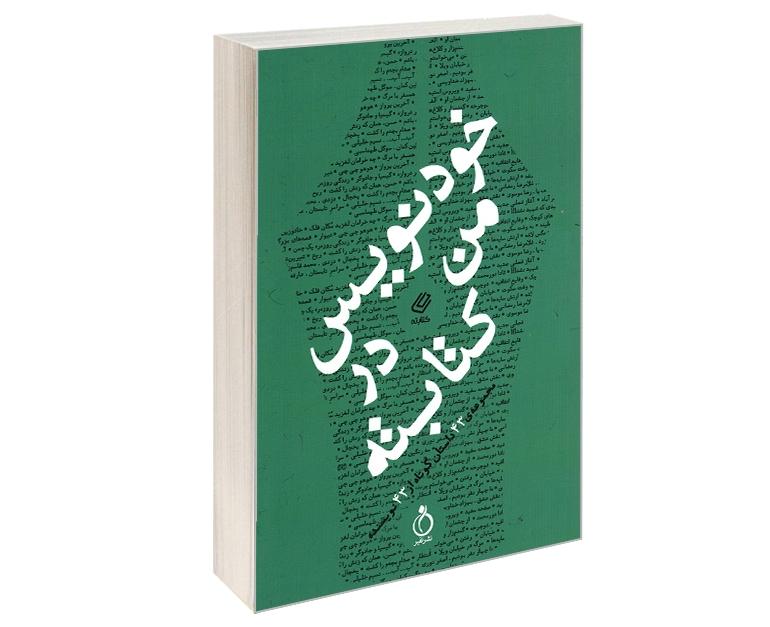 خودنویس من در کتابته نشر نفیر