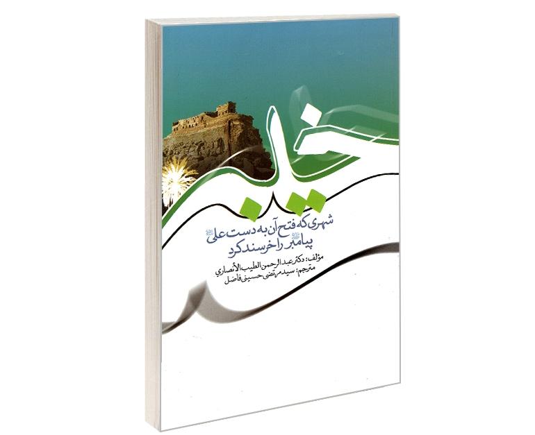 خیبر شهری که فتح آن به دست علی (ع) پیامبر (ص) را خرسند کرد نشر مشعر