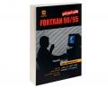 کتاب آموزشی FORTRAN 90/95 نشر ناقوس