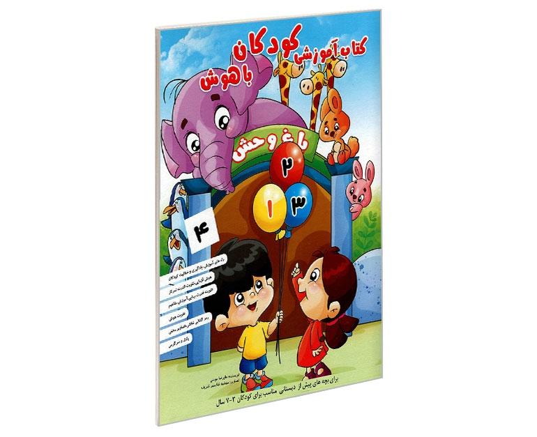کتاب آموزشی کودکان باهوش نشر حسام شیر محمدی