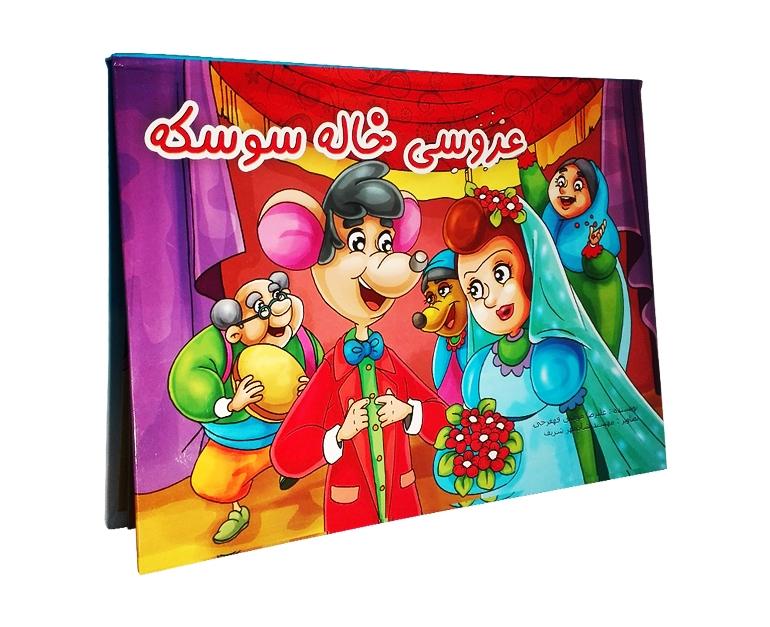 کتاب برجسته عروسی خاله سوسکه نشر حسام شیرمحمدی