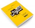 کتاب سوال نشر یوشیتا