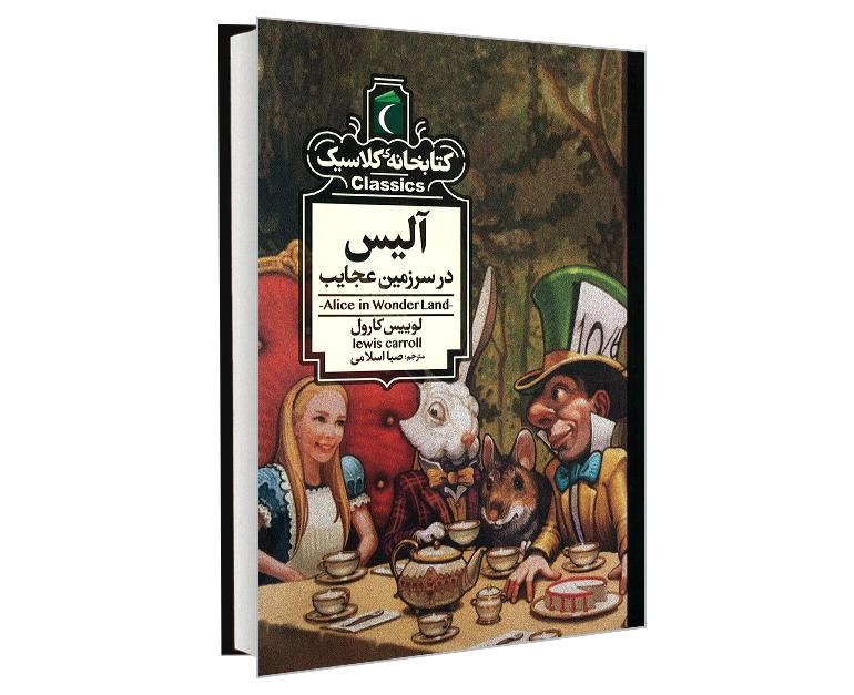 کتابخانه کلاسیک آلیس در سرزمین عجایب نشر محراب قلم